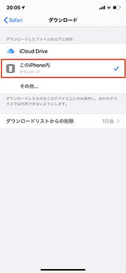 ダウンロード した ファイル は どこに ある iphone