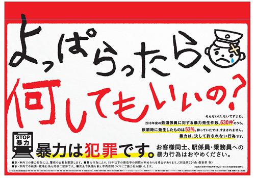鉄道事業者89社局、暴力行為防止ポスターを駅構内・列車内に掲出 ...