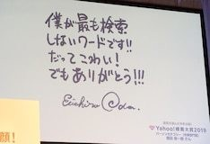 Yahoo!検索大賞で尾田栄一郎が作家部門賞を受賞、鬼滅の刃がアニメ部門 ...