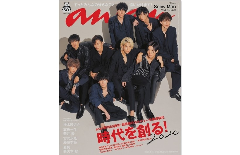 """Photo of Snow Man decorates the cover of """"anan"""" New Year's first issue!"""