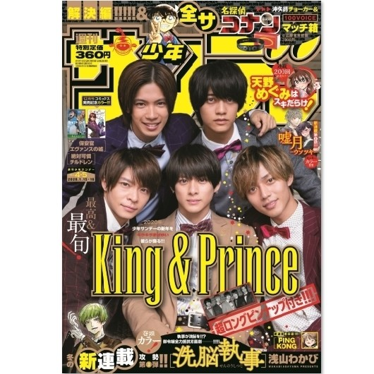 """Photo of King & Prince Detective Conan-style bow tie 姿 """"Sunday"""" cover"""