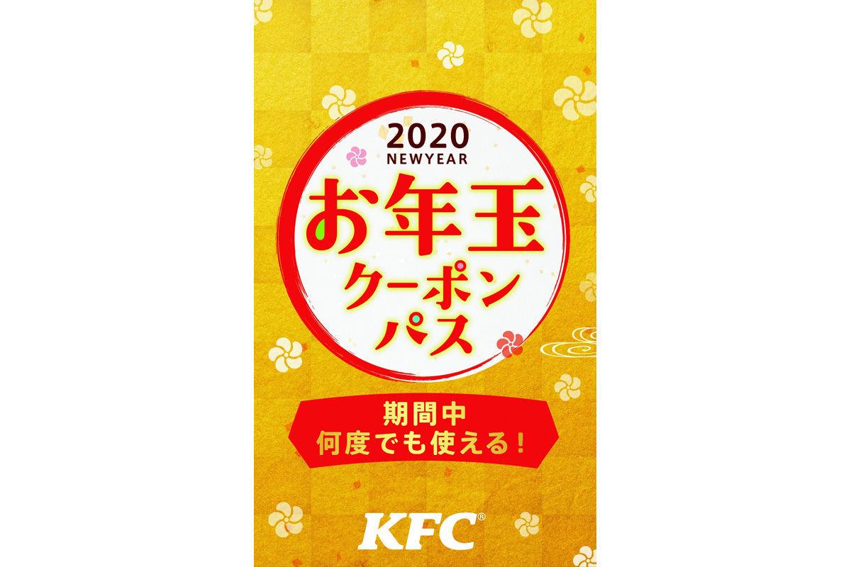 ケンタ 福袋 2020