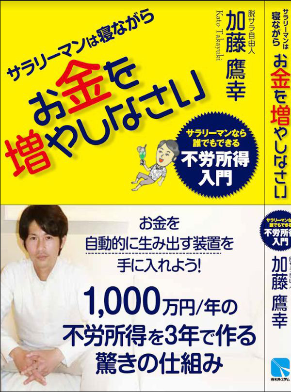 Photo of Make unearned income of 10 million yen a year in 3 years?