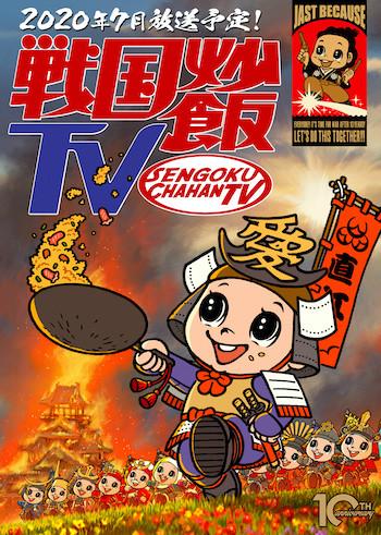 テレビ 戦国 炒飯