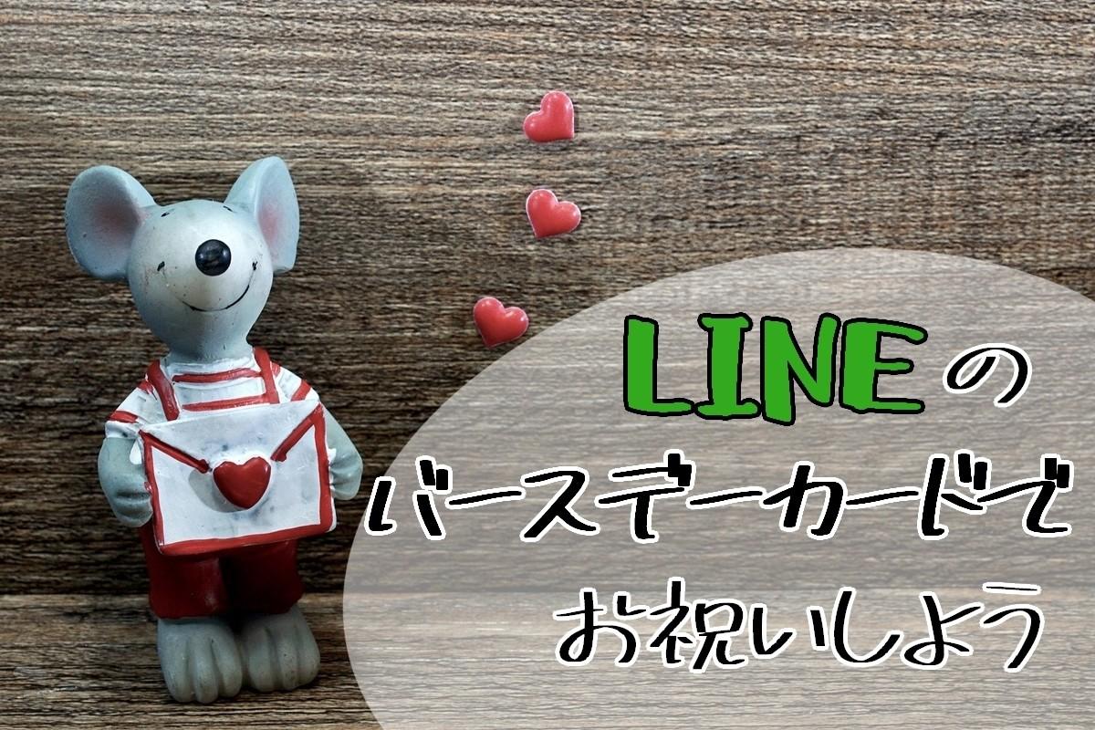 line バースデー カード 前日