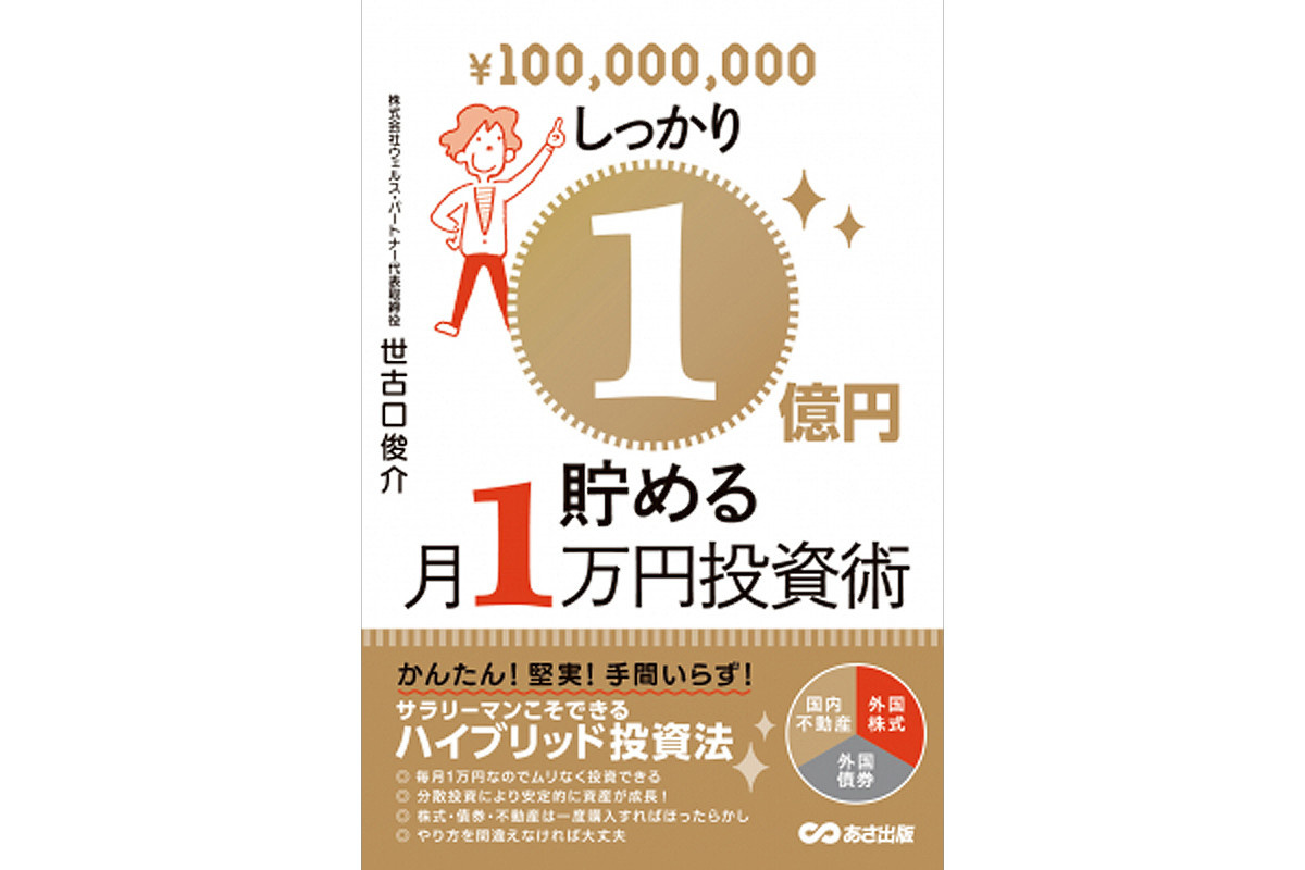 Photo of Save 100 million yen for 10,000 yen per month! What is the appropriate investment method for office workers?