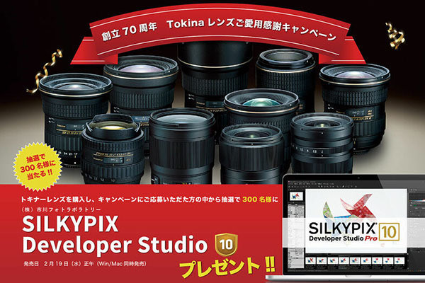"""Photo of Kenko Tokina, campaign to win the latest """"SILKYPIX"""" by purchasing lenses"""