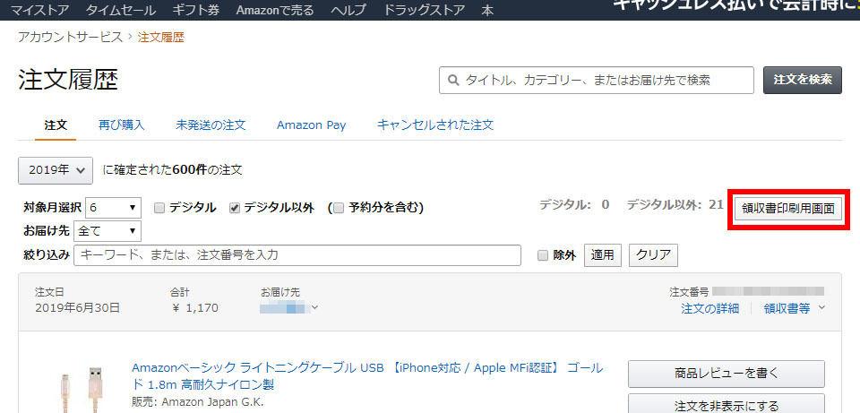 購入 履歴 amazon google 【アマゾン注文履歴フィルタ】確定申告にも便利かも?! アマゾン(govotebot.rga.com)の領収書をまとめて表示する拡張機能/アドオン/ユーザースクリプト