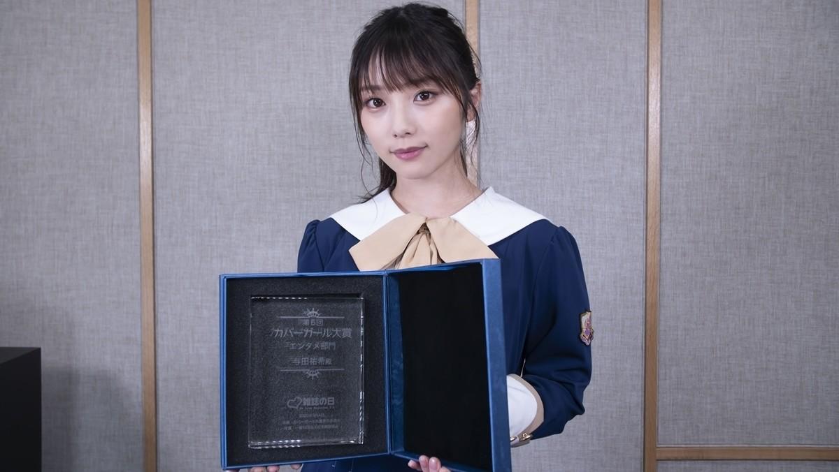 "Photo of Nogizaka46 Yuki Yoda wins ""Cover Girl Award"" in Entertainment category & Teen category"