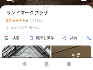 Android ロケーション 履歴