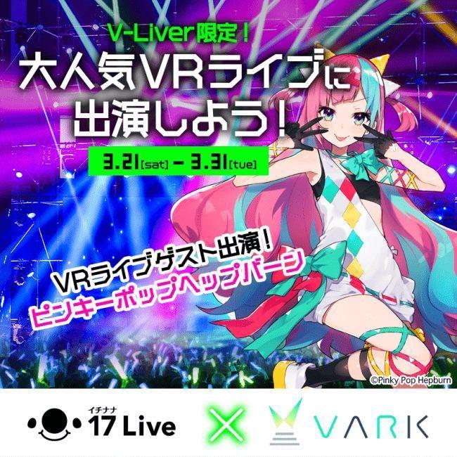 ギフト 17 ライブ