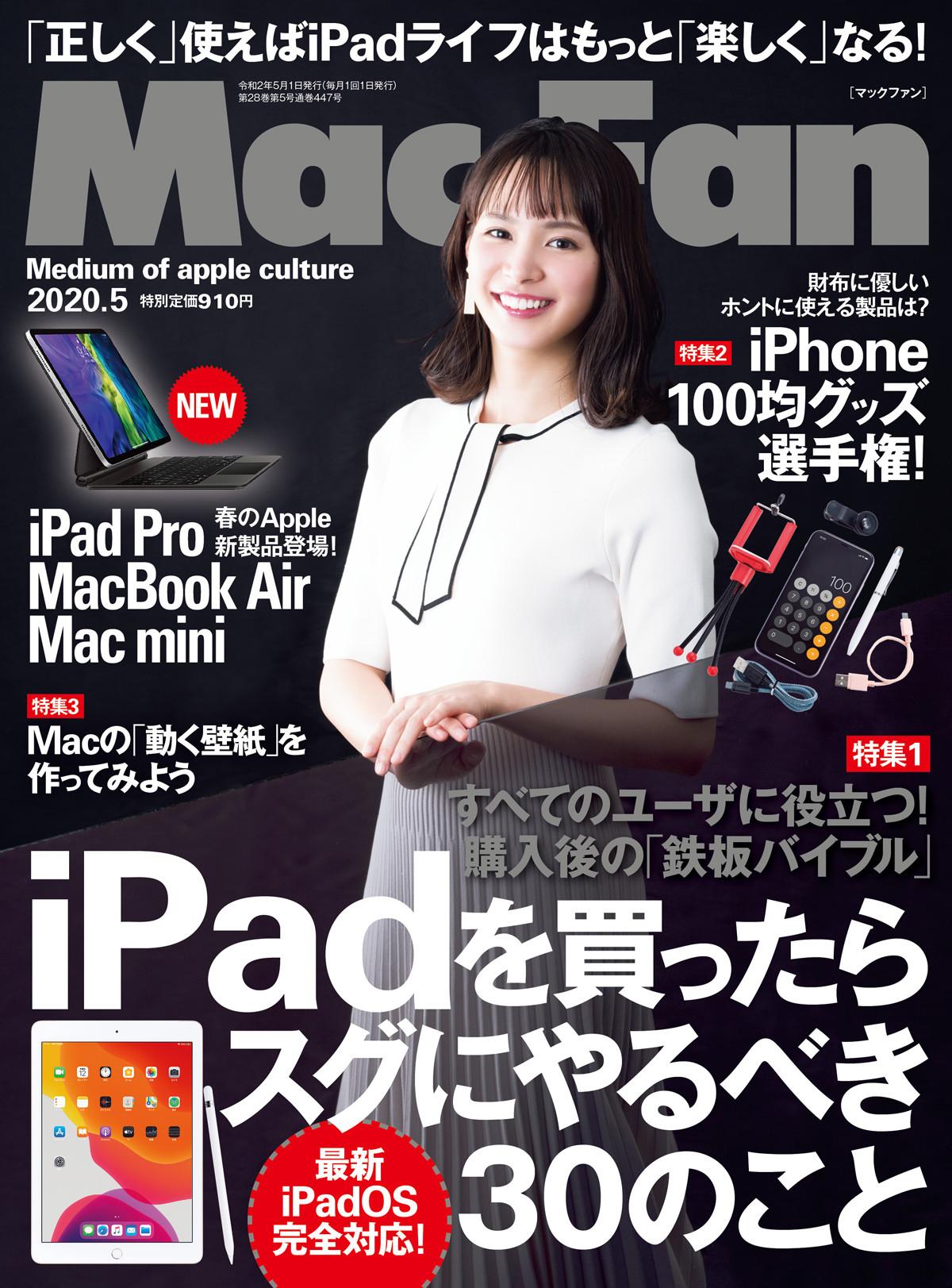 Mac Fan 5月号発売 特集は Ipadを買ったらスグにやるべき30のこと マイナビニュース