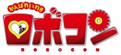 ロボコン」20年ぶり新作映画『がんばれいわ!!ロボコン』7月公開決定 ...