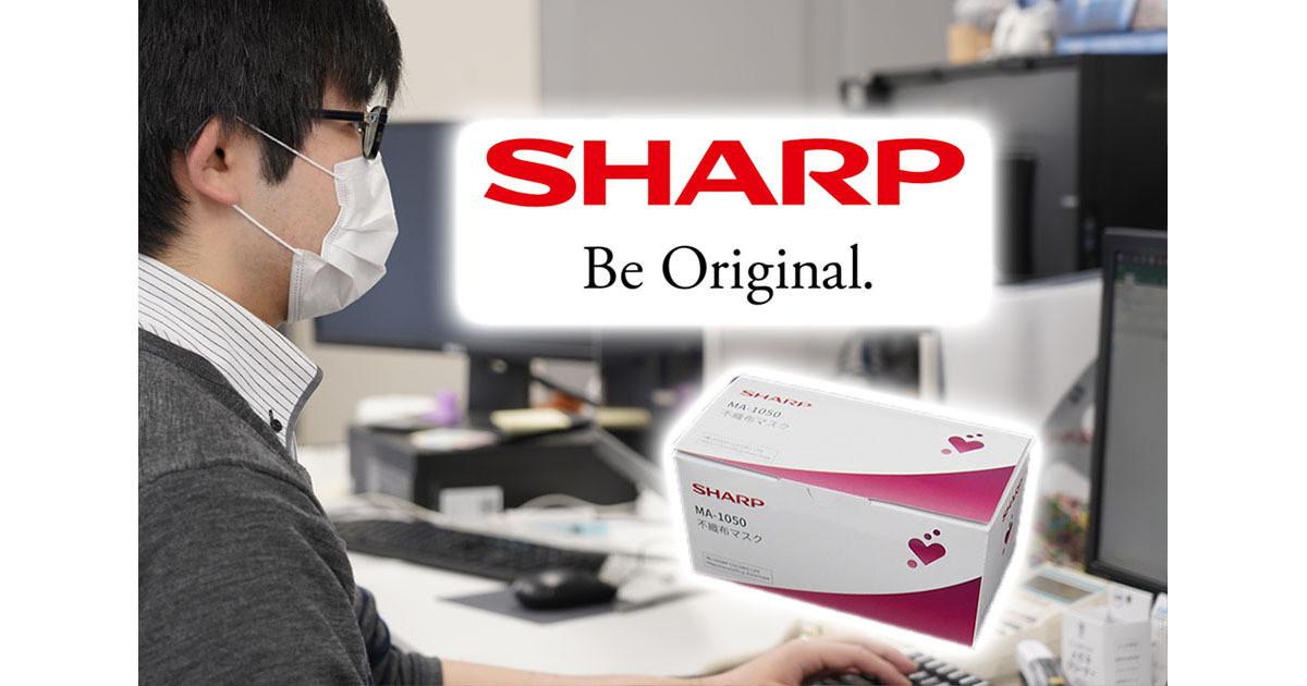 シャープが作ったマスクの実物を見た - 新規参入の理由、入手方法は ...
