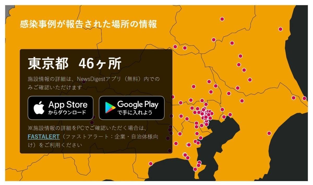 コロナ 地図 アプリ