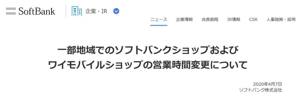 ワイモバイル 店舗 埼玉