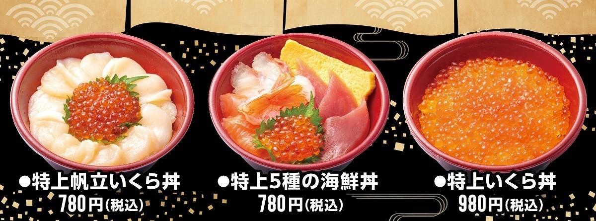 はま寿司、ワンランク上のお持ち帰りメニュー「贅沢ねたの特上丼ぶり」3種登場