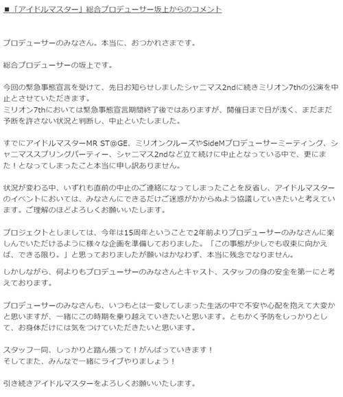 ミリオン ライブ 7th