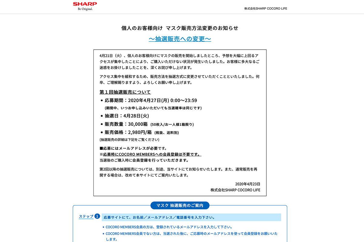 シャープ の マスク 応募 サイト