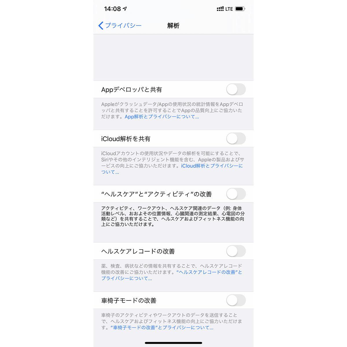Iphone 行動 履歴