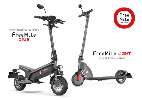 """Photo of Free rental of electric mobility """"Free Mile"""" for """"small ride revolution"""" for restaurants"""