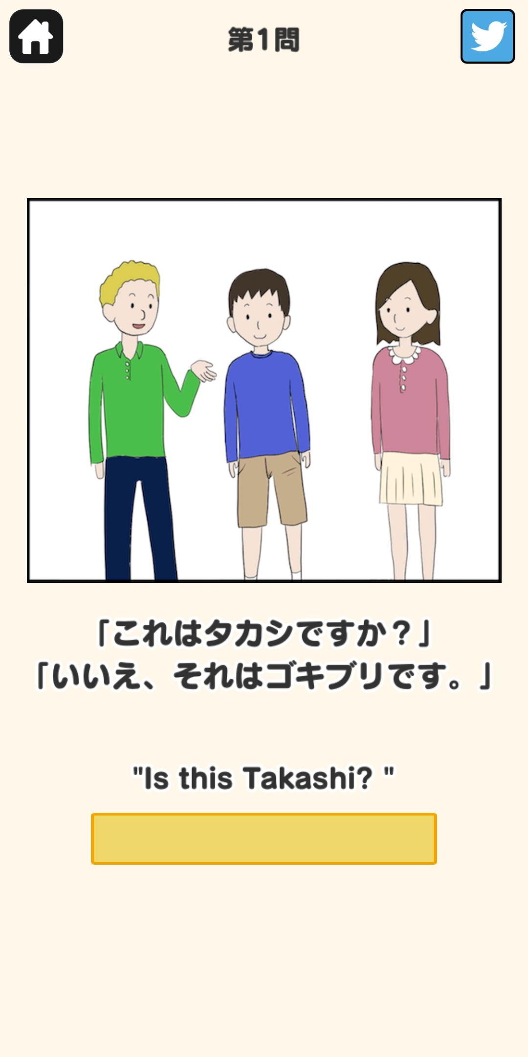 いつの間にか 英語