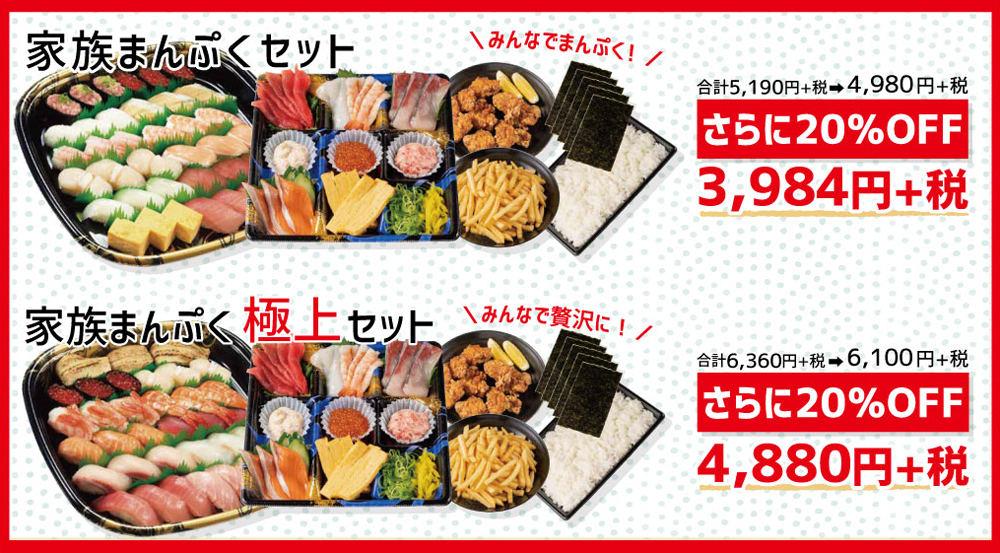 かっぱ 寿司 ネット 予約