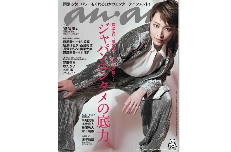 """Photo of Active Takara Jenne is the first cover of """"anan""""! Futo Bokai """"I was really surprised !!"""""""