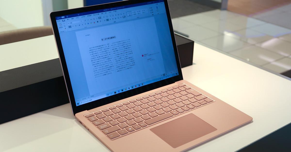 マイク サーフェス Surface Proで音声録音をする方法とマイクを変更する方法