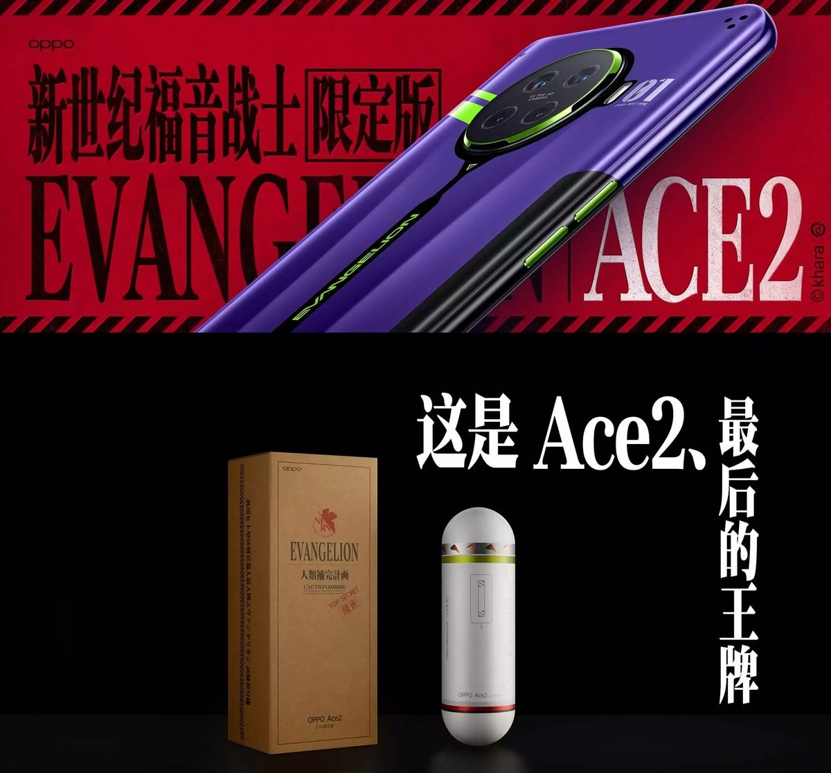"""Photo of OPPO's Eva collaboration smartphone """"Reno Ace 2"""" will not be released in Japan"""
