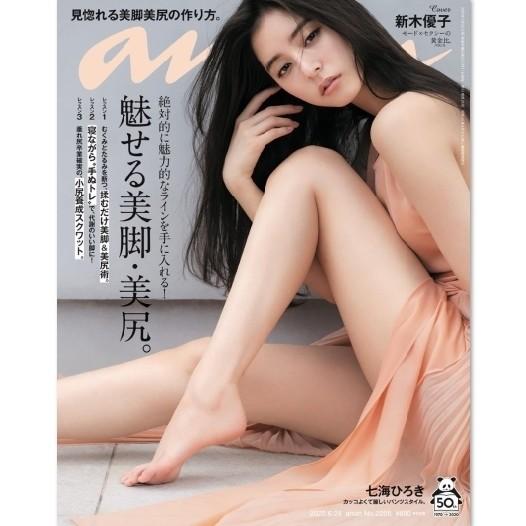 木 集 新 優子 写真