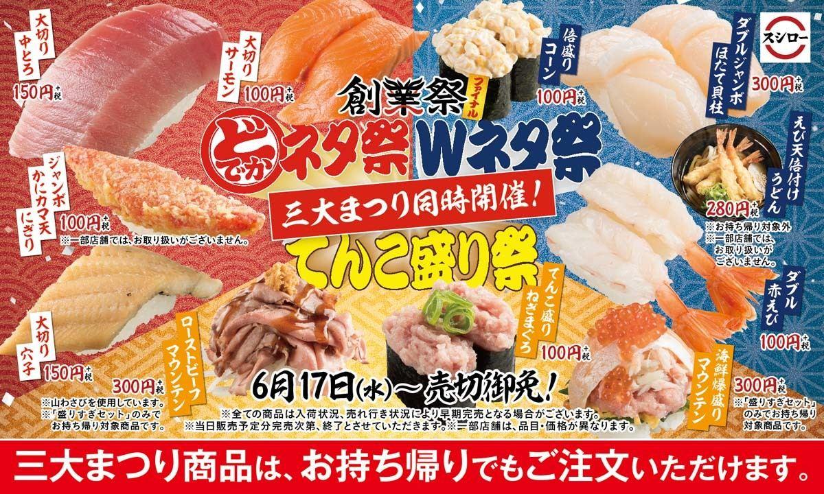 かっぱ寿司 メガ盛り