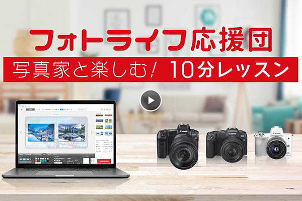 Photo of EOS Gakuen teacher introduced shooting technique in 10 minutes, Canon free video