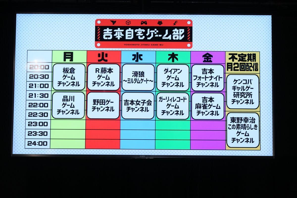 部 吉本 自宅 ゲーム