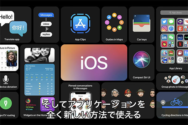 """Photo of Apple announces iOS 14 Widget enhancement, """"App Clips"""" application that does not require download"""