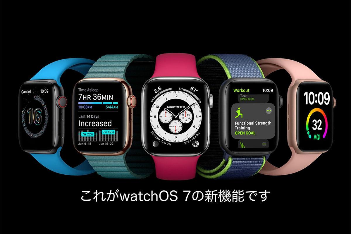 7 アップル ウォッチ