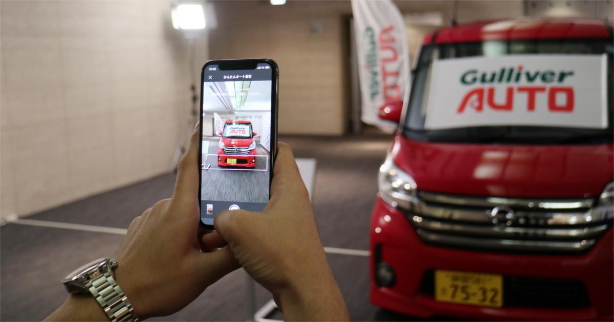 Photo of Gulliver's car assessment app breaks 50,000 DL