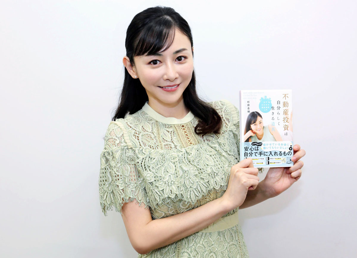 "Photo of ""Real estate investment"" asked by Anri Sugihara, who earned ""100 million"" in stocks-why young people and investment beginners should start now"