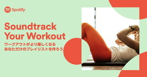 Spotify、ワークアウト用プレイリストを自動生成する「Soundtrack Your Workout」