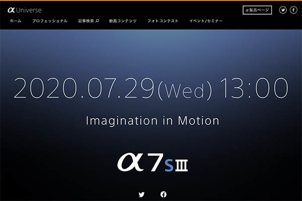 """Photo of Sony Announces """"α7S III"""" on 29th Announcement Ultra-sensitive full-size mirrorless"""