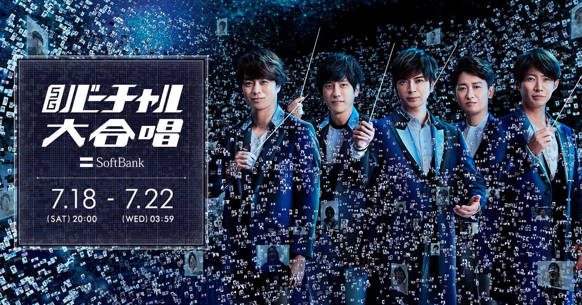 "Photo of Arashi x Softbank launches new 5G PJ! Fan and ""Love so sweet"" chorus"