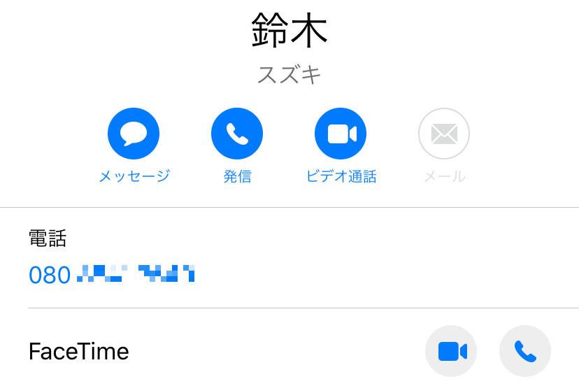 Photo of How do I make a FaceTime audio call?