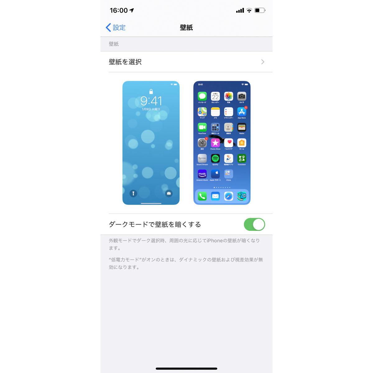 Iphoneの 壁紙 のちょうどいい大きさとは いまさら聞けないiphoneのなぜ マイナビニュース