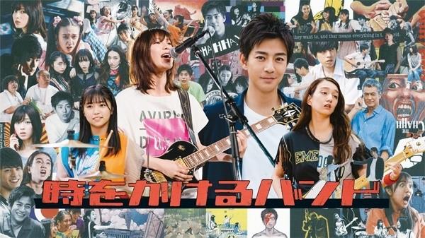 三浦翔平主演『時をかけるバンド』に話題のクリエイターが集結 | マイナビニュース