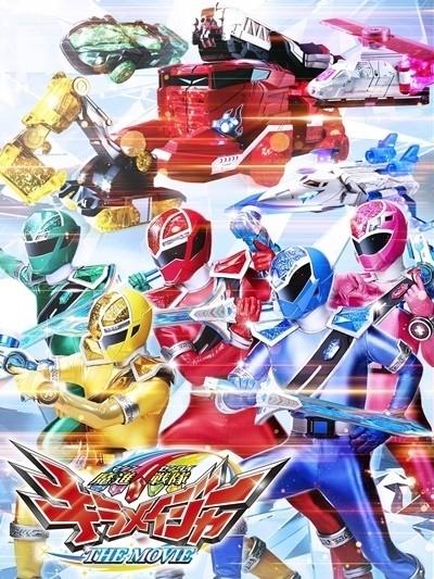 キラメイジャー』映画が2021年新春に公開決定 | マイナビニュース