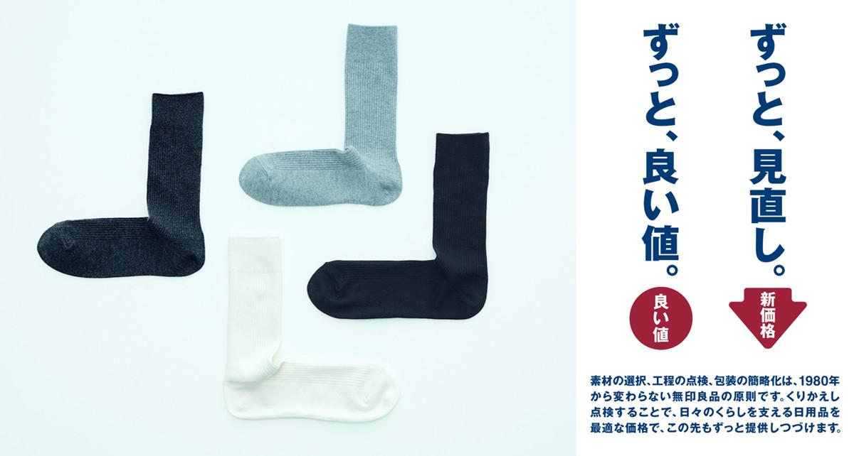 無印良品、9月・10月に価格見直し - 人気の直角靴下も3足690円の新価格に