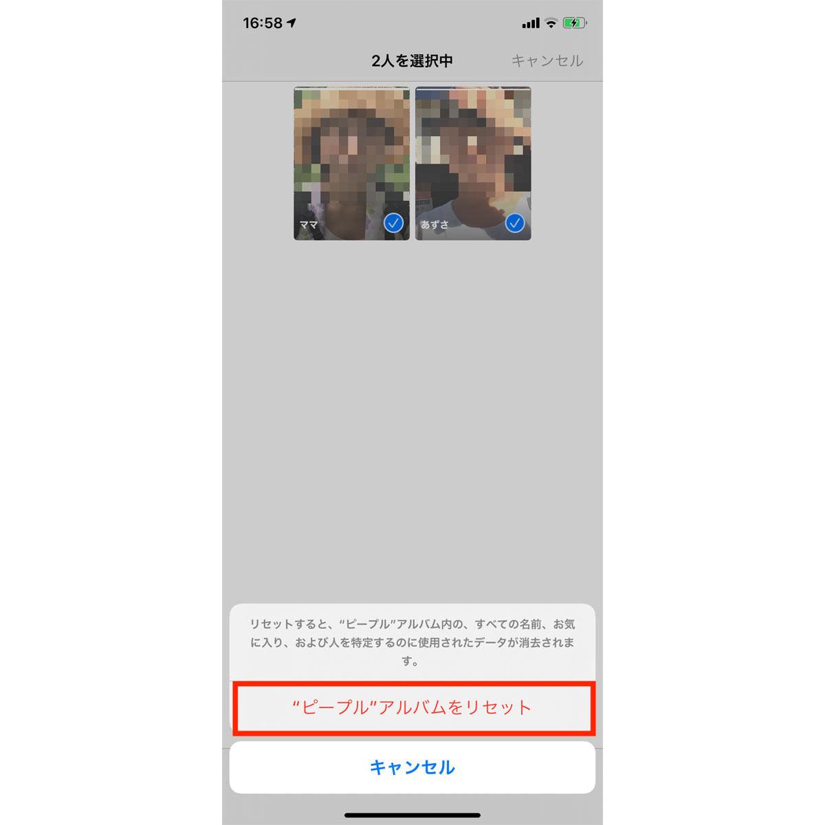 ピープル 追加 iphone