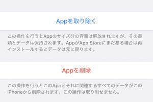 ホーム 画面 から 取り除い た アプリ を 戻す