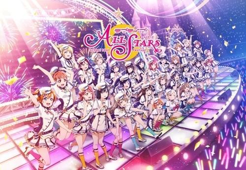 ラブライブ!スクールアイドルフェスティバル ALL STARS』が1周年記念キャンペーンなどを開催 | マイナビニュース