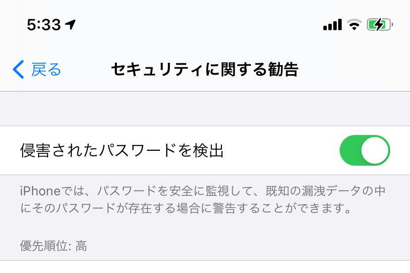 まし 検出 ウイルス た iphone が され
